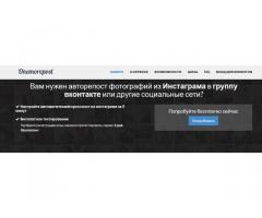 Партнерская программа onemorepost.ru - лохотрон